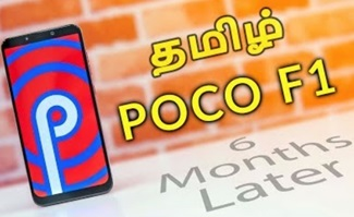 Poco F1 in 2019 (MIUI 10 | Android Pie) – மீண்டும் ஒரு Review!