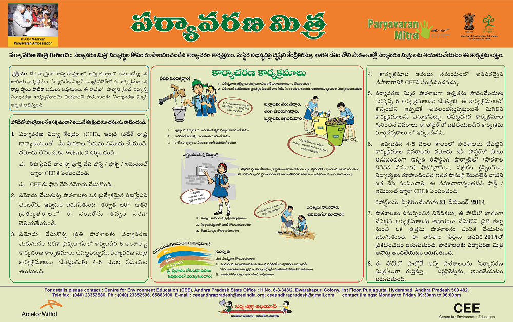 paryavaran essay in telugu Listen or download essay on haritha haram in telugu wikipedia music song for free please buy essay on haritha haram in telugu wikipedia album music.