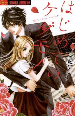 はじめてのケダモノ 第01巻 [Hajimete no Kedamono vol 01] rar free download updated daily