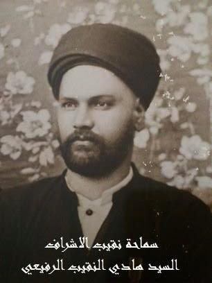 نقيب الاشراف السيد هادي النقيب الرفيعي الكليدار