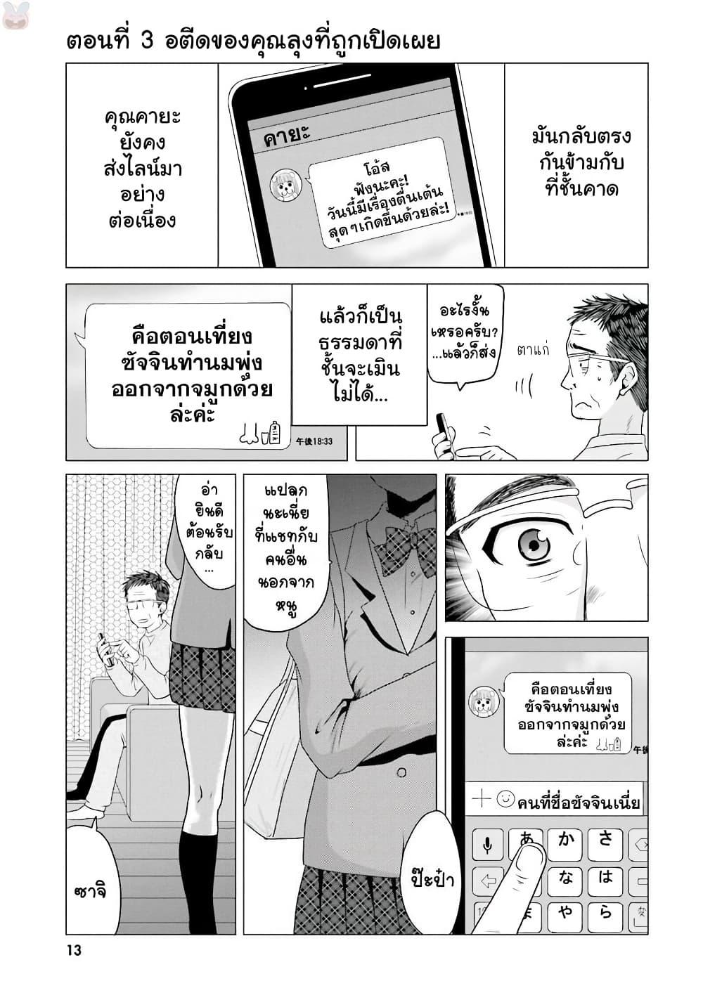 Ojisan to Jyoshikosei-ตอนที่ 3