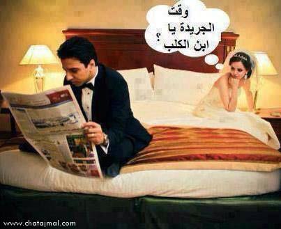 صور رومانسية مضحكة , اجمل بوستات رومانسية مضحكة بالصور للفيس بوك