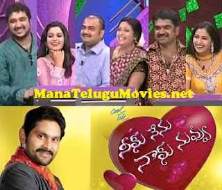 Neku Nenu Naku Nuvvu Game Show – 22nd Jun with TV Artist Couples