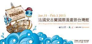 2013安古蘭台灣館