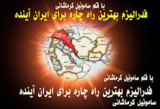فدرالیسم بهترین راه چاره برای ایران آینده