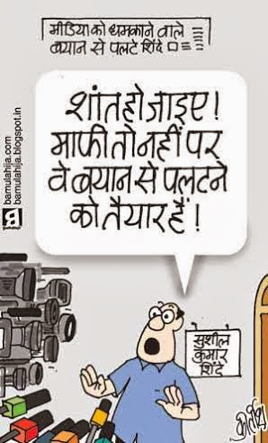 sushil kumar shinde cartoon, Media cartoon, cartoons on politics, indian political cartoon, news channel cartoon