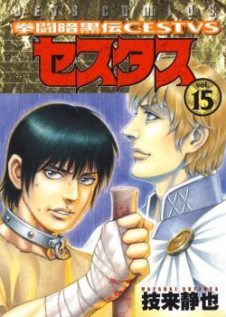 Kento Ankokuden Cestvs Manga