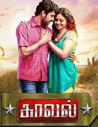 Watch Kaaval 2015 Tamil Movie Teaser