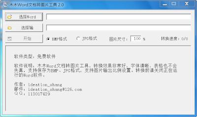 木木Word文件轉圖片工具(支援批次轉檔),Word To Image V2.0 綠色免安裝版!