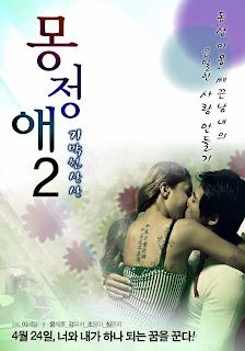 Night Pollution Love 2 (2013)