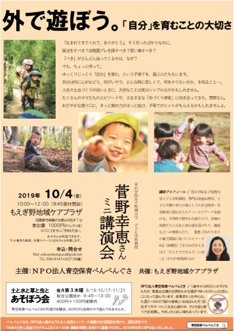 2019/10/4菅野幸恵さんミニ講演会大盛況にて終了しました!