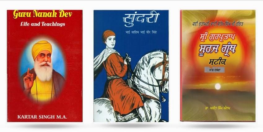 Sikh Books Banner