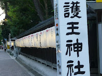 護王神社は上京区烏丸下長者町にある