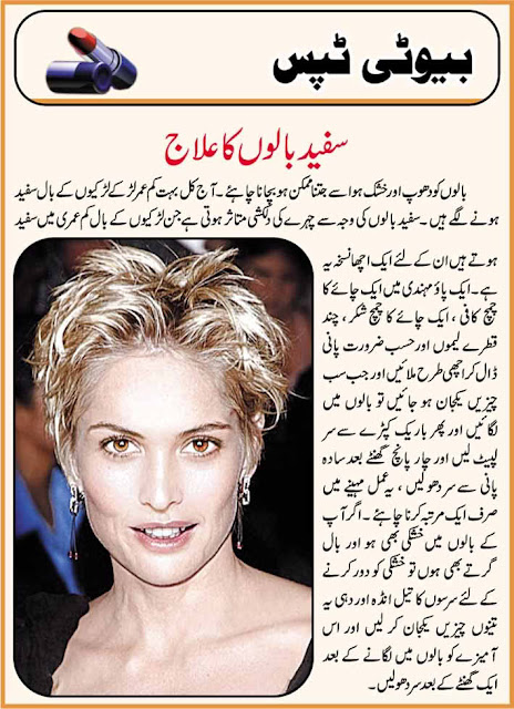 Safed Balon Ka Ilaj Beauty Tips In Urdu