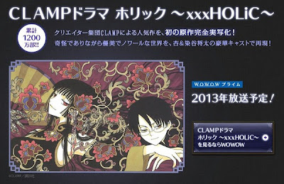 Live Action xxxHolic Coming This 2013