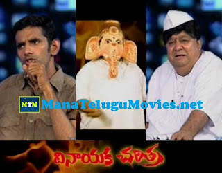 Vinayaka Charithra – Funny Spoof on RGV – Must Watch Very Funny