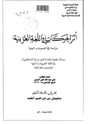 أثر الحركات في اللغة العربية دراسة في الصوت والبنية - رسالة علمية