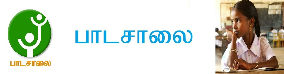 பாடசாலை | Original Education Website