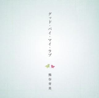 Ikumi Kumagai 熊谷育美 - Good Bye My Love グッド・バイ・マイ・ラブ