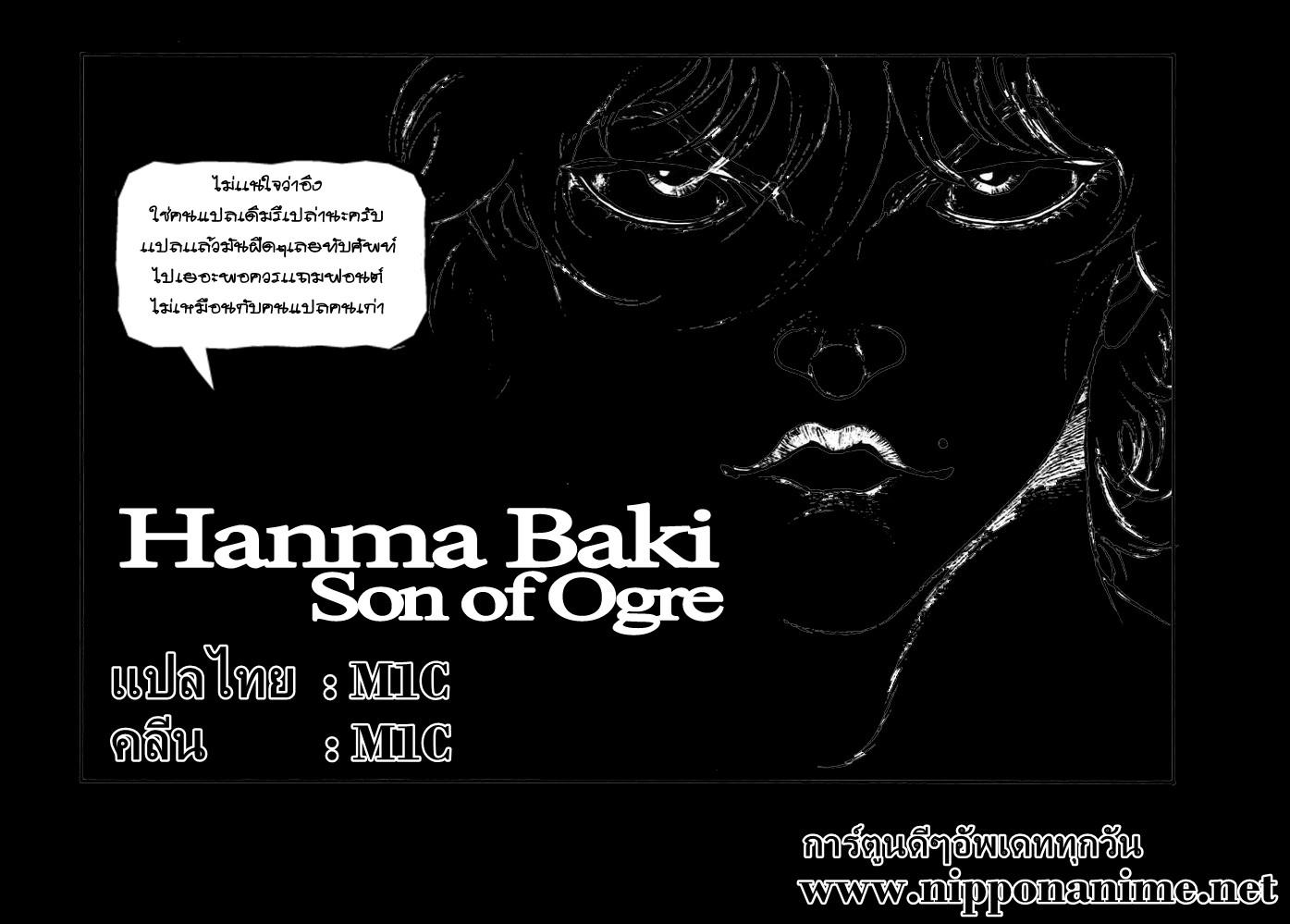 อ่านการ์ตูน Baki son of ogre 267 ภาพที่ 18