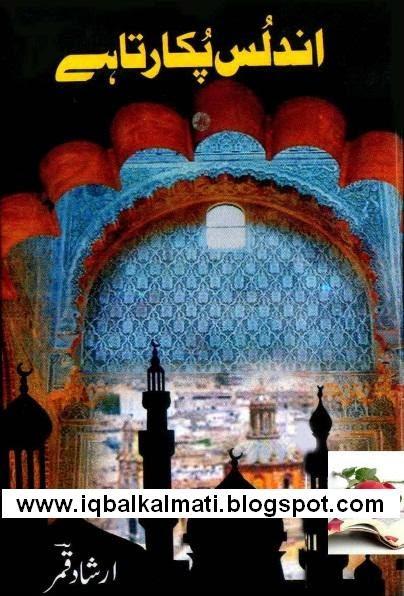 Undlas Pukarta Hai By Irshad Qamar