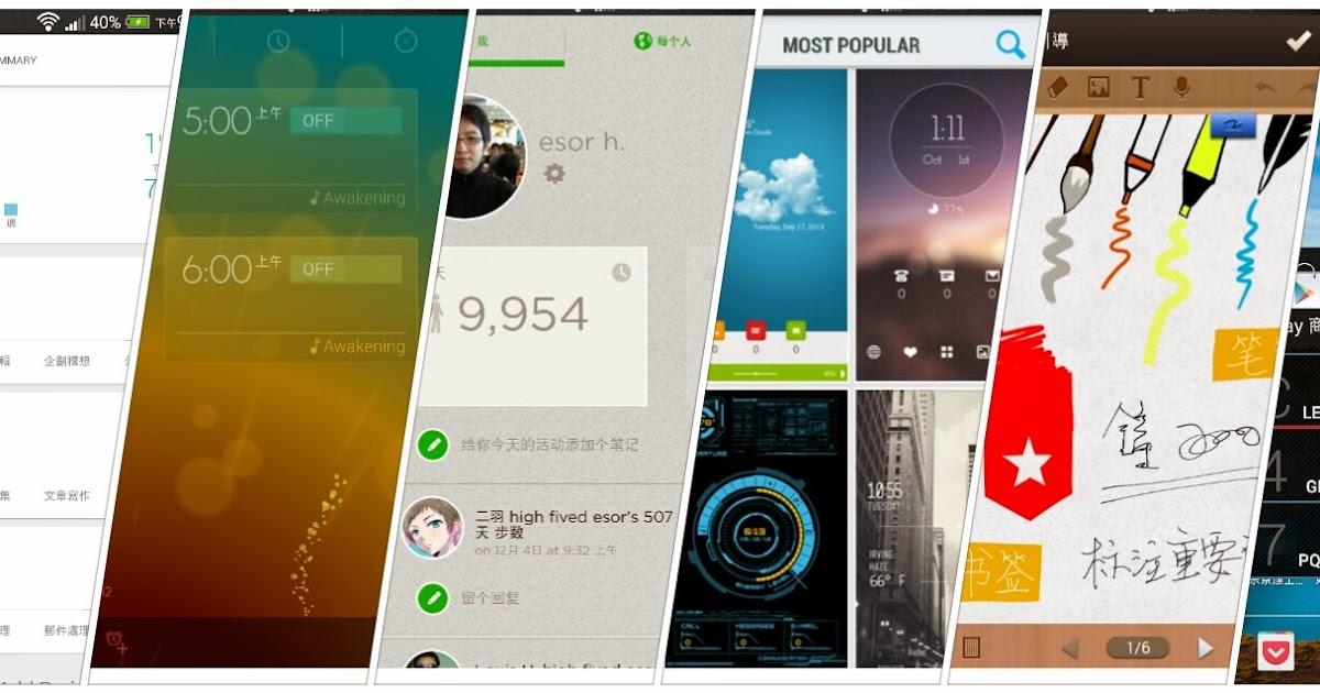 2013 不可錯過的 Android Apps 新鮮貨,我的推薦下載排行榜
