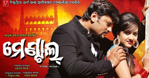 odia new film song download