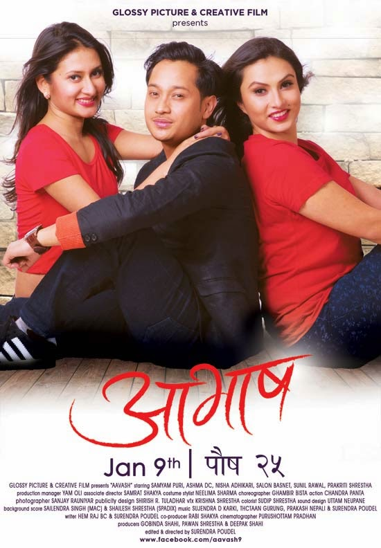 aavash-nepali-movie-2015