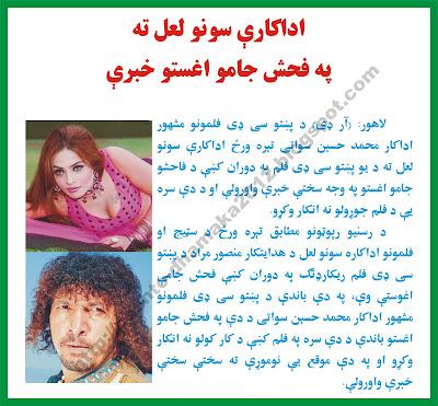 Click here Bibark Shah Pashto400
