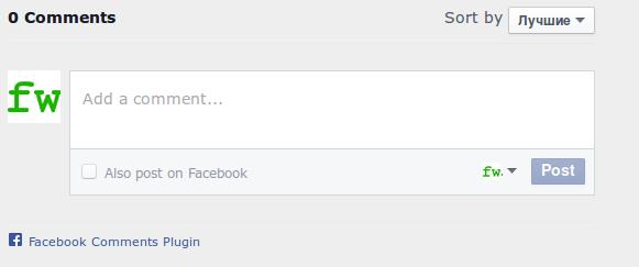 Внешний вид блока комментариев социального плагина Facebook