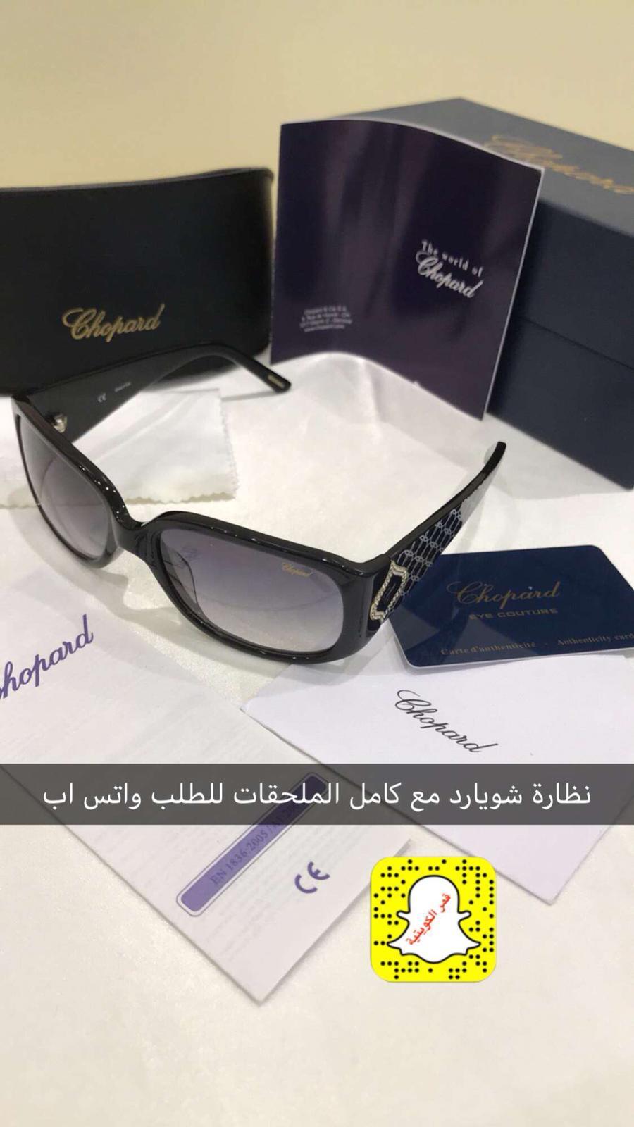نظارة تقليد شوبارد بالعلبه و الملحقات و الكيس الورقي