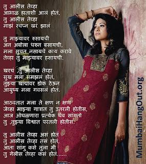 Marathi kavita for Facebook2