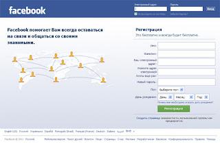 На самом деле facebook регистрация очень