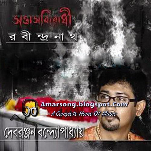 Santrasbirodhi Rabindranath - Debranjan Bandyopadhyay Mp3 Download