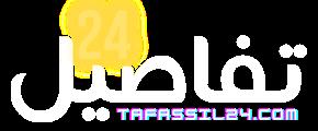 تفاصيل 24 | TAFASSIL 24
