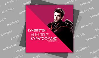 """Ο Δημήτρης Κυρατσούδης στο """"Tv media""""!"""
