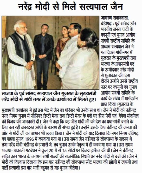 भाजपा के पूर्व सांसद सत्य पाल जैन गुजरात के मुख्यमंत्री नरेंद्र मोदी से गांधीनगर में उनके कार्यालय में मिलते हए।