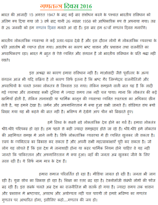 a short essay on republic day in hindi Republic day is one of the most celebrated holidays in india as on this day in 1950, india's constitution came into existence it is a gazetted holiday in every part of the country, and various ceremonies get arranged by a lot of political and private parties at various places republic day celebration in schools.
