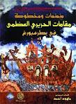 غلاف كتاب منمنمات ومخطوطة مقامات الحريري العظمى في بطرسبورغ -2010