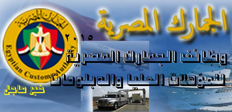 اعلان وظائف الجمارك المصرية لهندسة وتجارة وحقوق ونظم وحاسبات والدبلومات والمعاهد