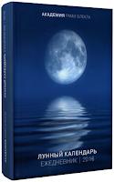 Блект Рами. Лунный календарь-ежедневник на 2016 год