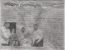 AndhraJyothy Paper
