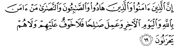Surat Al-Maidah Ayat 69
