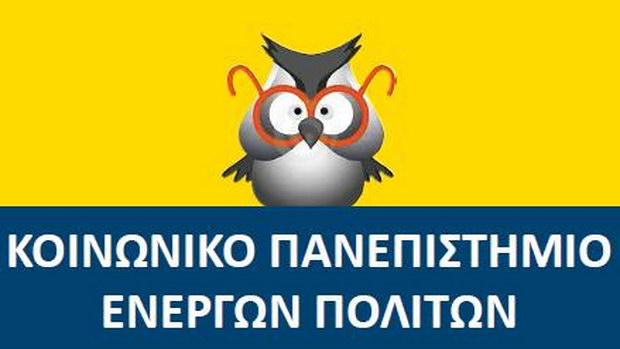 Από τον Οκτώβριο ξεκινάει η λειτουργία του «Kοινωνικού Πανεπιστημίου Ενεργών Πολιτών» στην Αλεξανδρούπολη