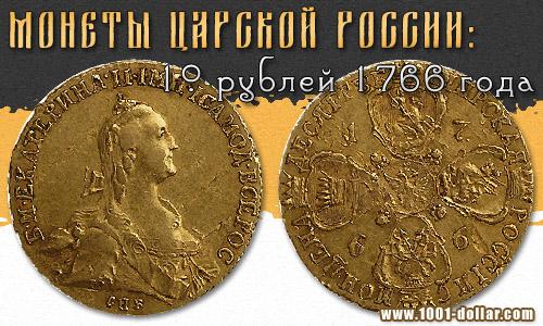Золотой червонец 10 рублей 1766 года