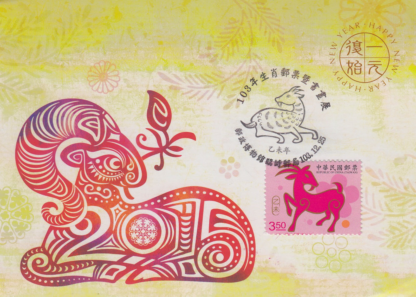 My Postcard And Stamp Week Taiwan Year Of The Goat