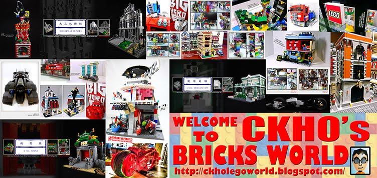 CKHO的積木世界