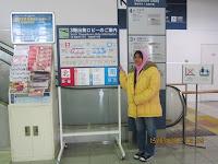 > Fukuoka Airport