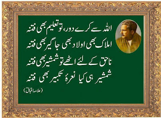 ideology with respect to allama iqbal The ideology of pakistan took shape through an evolutionary process historical experience provided the base with sir syed ahmad khan began the period of muslim self-awakening allama iqbal provided the philosophical explanation quaid-i-azam translated it into a political reality and the constituent assembly of pakistan, by passing objectives resolution in march 1949, gave it legal sanction.