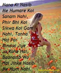 Hindi Shayari For God http://www.moujmasti4u.com/2012/08/jinke-nasib-me-hum-nahi-hindi-shayari.html